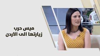 الفنانة السورية ميس حرب - زيارتها الى الاردن