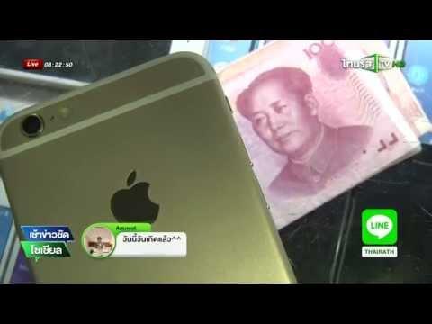 iPhone 6s ปลอม วางขายในจีนแล้ว | เช้าข่าวชัดโซเชียล | 24-09-58 | ThairathTV