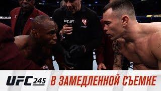 UFC 245: В замедленной съемке