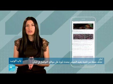 حذف جملة من أغنية بعيد الجيش يحدث ثورة على مواقع التواصلفي لبنان  - نشر قبل 4 ساعة