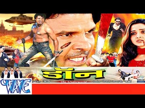 डॉन || Don || Viraj Bhatt || Bhojpuri Full Movie || Latest Bhojpuri Film 2015 HD