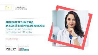 Антивозрастной уход за кожей в период менопаузы Применение линейки Neovadiol от ТМ Vichy