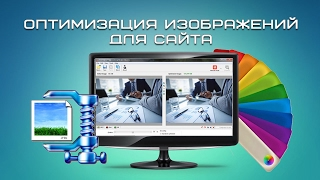 видео Оптимизация изображений для сайта