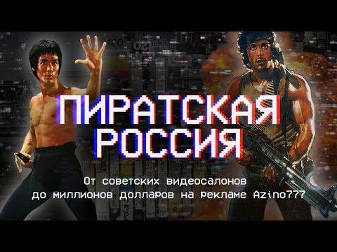 Разоблачение Azino 777: как россиян грабят через пиратские фильмы (история пиратства в России)