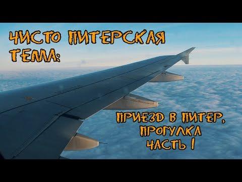 Новый 2019 год в Санкт-Петербурге (влог, часть 1)