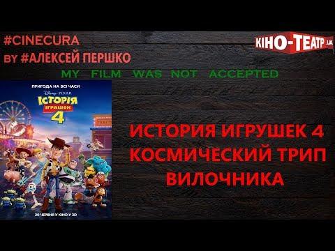 cinecura2 #25: ИСТОРИЯ ИГРУШЕК 4 - КОСМИЧЕСКИЙ ТРИП ВИЛОЧНИКА