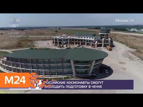 Космонавты смогут проходить подготовку в Чечне - Москва 24