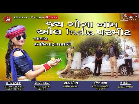 Jay Goga Name All India Permit