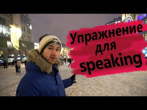 Тренируем разговорный английский. Новогодняя Москва. @Инглекс