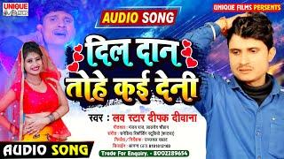 #Deepak_Diwana - दिल दान तोहे कई देनी - दीपक दीवाना | Dil Daan Tohe Kae Deni - SAD AUDIO SONG 2020