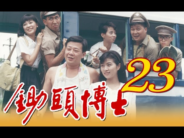 中視經典電視劇『鋤頭博士』EP23 (1989年)