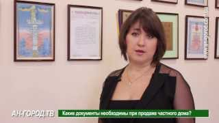 Пакет документов для продажи частного дома(, 2013-10-21T21:30:48.000Z)