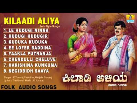 ಕಿಲಾಡಿ ಅಳಿಯ-Kilaadi Aliya | Kannada Famous  Folk Songs | Audio Jukebox