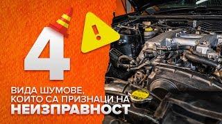 Авто лайфхакове и съвети за самостоятелен ремонт