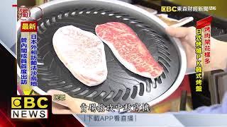 賣場拚中秋檔期!各式烤物、烤肉架花招百出 @57東森財經新聞