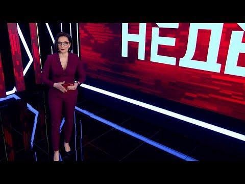 Последние новости. Беларусь. Итоги недели от 1 марта 2020