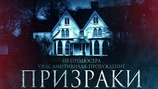 Призраки / The Haunted /2018/ Ужасы HD