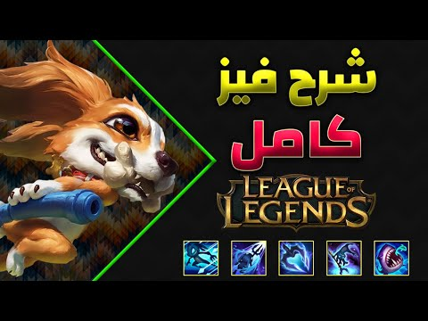 ليج اوف ليجند شرح فيز ميد كامل league of legends fizz mid complete guild