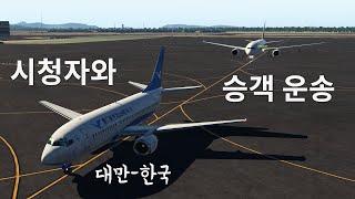 시청자와 함께 타오위안-김포 승객 운송 | 중국 샤먼항…