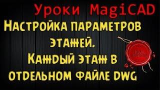 Уроки MagiCAD. Выпуск 5. Настройка параметров этажей. Каждый этаж в отдельном файле dwg