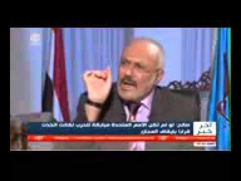 Interview leader Ali Abdullah Saleh fields علي عبدالله صالح الجزا الثالث قناة الميادين
