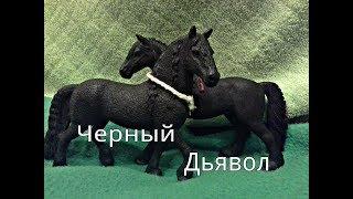 Сериал шляйх. Черный Дьявол. 1 серия