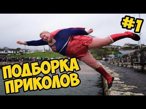 ЛУЧШИЕ ПРИКОЛЫ 2020 Январь #1  ржака угар ПРИКОЛЮХА