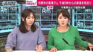 千葉・市原市の高滝ダム 緊急放流を見送り(19/10/25)