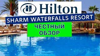Відгук про готель Hilton Sharm Waterfalls Resort Єгипет Шарм ель Шейх