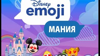 Emoji-мания - Gameplay (ios, ipad) (RUS)