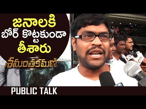 Shamantakamani Movie Genuine Public Talk | Public Review | TFPC