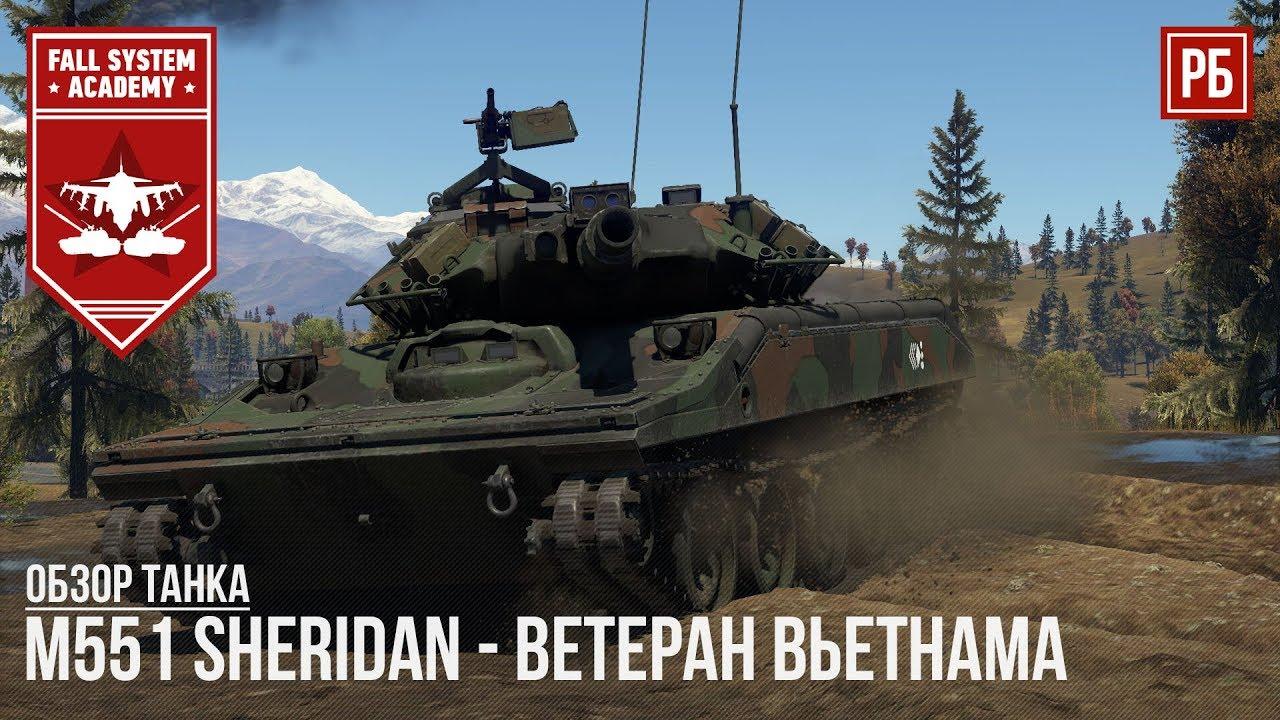 вартандер видео танки обзор