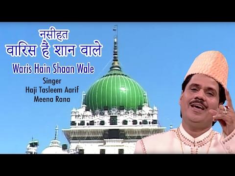 ►Waris Hain Shaan Wale : DEWA SHARIF  (Audio Jukebox) ♫ Haji Tasleem Aarif || T-Series Islamic Music