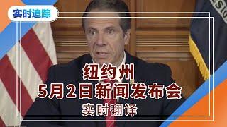 纽约州新闻发布会May.2 (中文翻译)