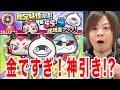 #274 限定妖怪復活ガシャ!! コロコロガシャ!S,SS確率アップ!!【妖怪ウォッチぷにぷに】とーまゲームYo-kai Watch