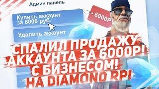 СПАЛИЛ ПРОДАЖУ АККАУНТА ЗА 6000 РУБЛЕЙ С БИЗНЕСОМ НА DIAMOND RP!