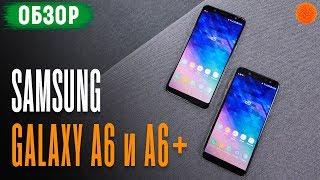 Обзор Samsung Galaxy A6 и A6+ : между А и J