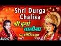 श्री दुर्गा चालीसा लिरिक्स इन हिन्दी -  Shri Durga Chalisa Lyrics in Hindi