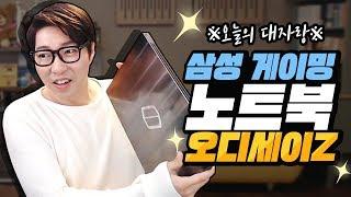 대도서관] 대자랑주의! 삼성 게이밍 노트북 질렀슴다! (Samsung Odyssey Z)