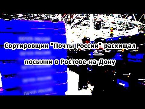 """Сортировщик """"Почты России"""" расхищал посылки в Ростове-на-Дону"""