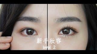 新手 level 2 ║ 簡單畫出 綻放睫毛&自然眼線 Beginner Makeup - level 2 (eyelinner u0026 lashes)