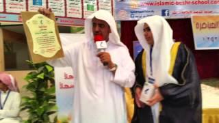 تكريم الطالب المثالي على جماعة التوعية في مدرسة بشر بن البراء بالرياض 1436 الطالب هشام الحديثي