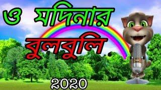 O Madinar Bulbuli Tomar Namer Ful Tuli । Bangla Islamic Song | Talking Tom