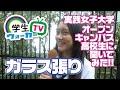実践女子大学 渋谷キャンパス オープンキャンパス で高校生に聞いてみた