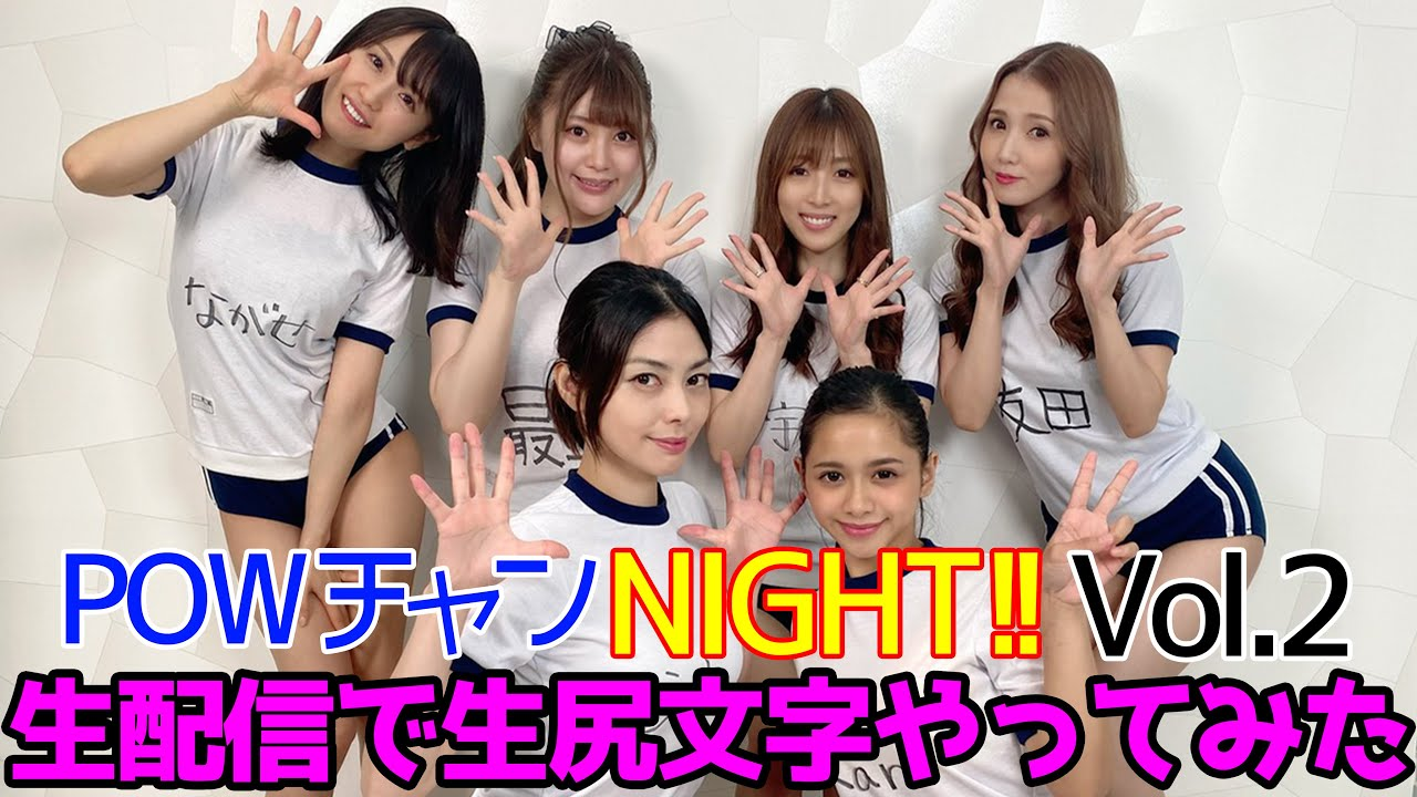 【生配信】POWチャンNIGHT!!【Vol.2】