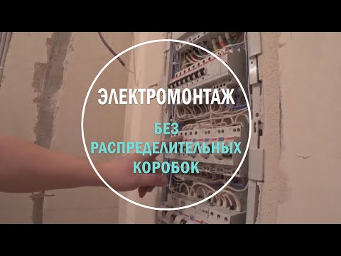 Ремонт квартир СПб. Электромонтаж без распределительных коробок.