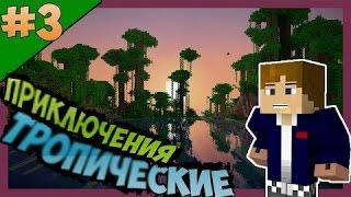 Minecraft   Выживание на острове Conquistadors #3   новостная серейка(, 2014-09-07T18:16:57.000Z)