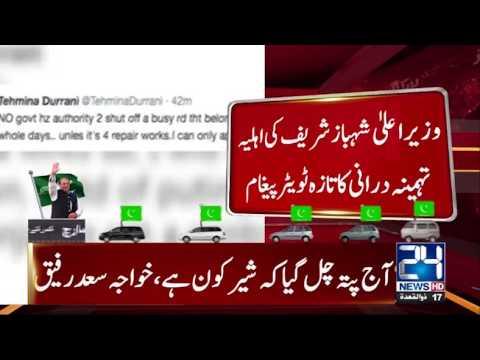 Tehmina Durrani ka pegam Nawaz Sharif kay naam