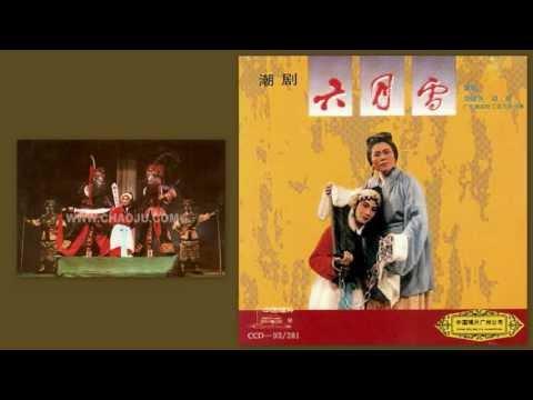"""Zheng Jianying, Hu Juan - """"Liu Yue Xue"""" 郑健英,胡娟-潮剧""""六月雪""""选段"""