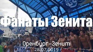 28.07.2019 Оренбург - Зенит - 0:2. Обзор матча